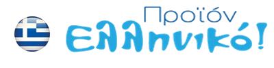 ελληνικο-προιον